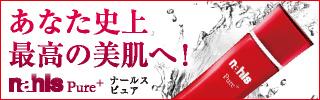 素肌サプリメント【ナールスピュア】定期購入