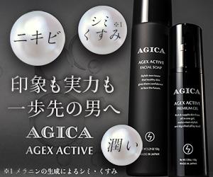 AGICA AGEX(アジカ エイジクス)