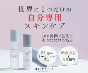 HOTARU PERSONALIZED(ホタル パーソナライズド)