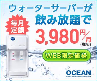 水道直結型ウォーターサーバー「OCEAN」オーシャン