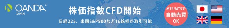 OANDA Japan CFDプロモーション