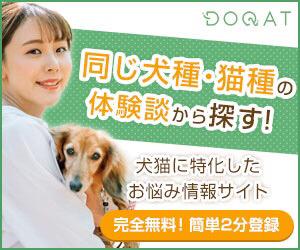 ペットのお悩みQ&A【DOQAT】登録モニター