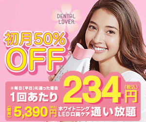 DENTAL LABO ホワイトニングサロン【DENTAL LOVER】来店モニター