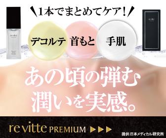 【REVIETTE(リビッテ)プレミアム】