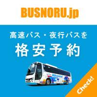 高速バス・夜行バスの格安予約「バスのる」