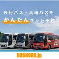 高速バス・夜行バスの格安予約【バスのる】