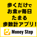 Money Step【iOS】