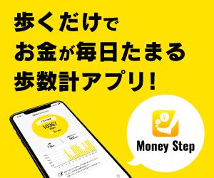 Money Step【iOS】