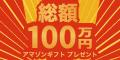 総額100万円 Amazonギフトキャンペーン