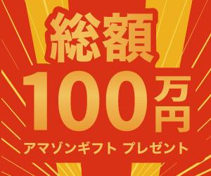 【総額100万円 Amazonギフトキャンペーン】アンケートモニター