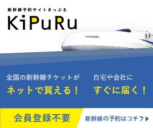 全国の新幹線・特急券をネットで簡単予約【KiPuRu(きっぷる)】利用モニター