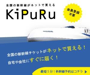 全国の新幹線・特急券をネットで簡単予約【KiPuRu】