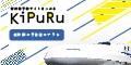 KiPuRu(きっぷる)新幹線・特急券予約サイト