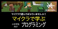 小・中学生向けオンラインプログラミングスクール【D-SCHOOL】