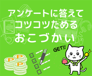 アンケートでポイントゲット【キューモニター】