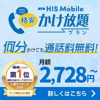 【格安SIM】HISモバイル(国内・海外通信)「各種割引」キャンペーン