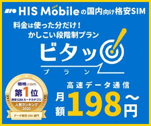 HIS Mobile ビタッ!プラン
