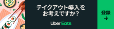 Uber Eats レストランパートナー募集