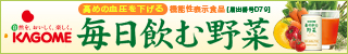 【カゴメ】毎日飲む野菜