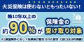 火災保険申請サポート【ミエルモ】