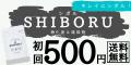 SHIBORU/シボル