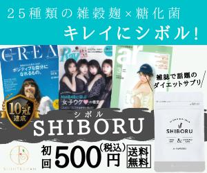 【SHIBORU/シボル】