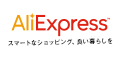 AliExpress Global(アリエクスプレス)のポイント対象リンク