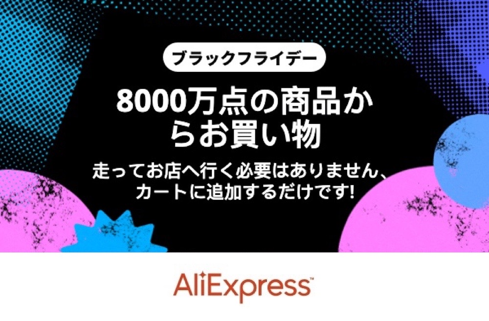 AliExpress Global