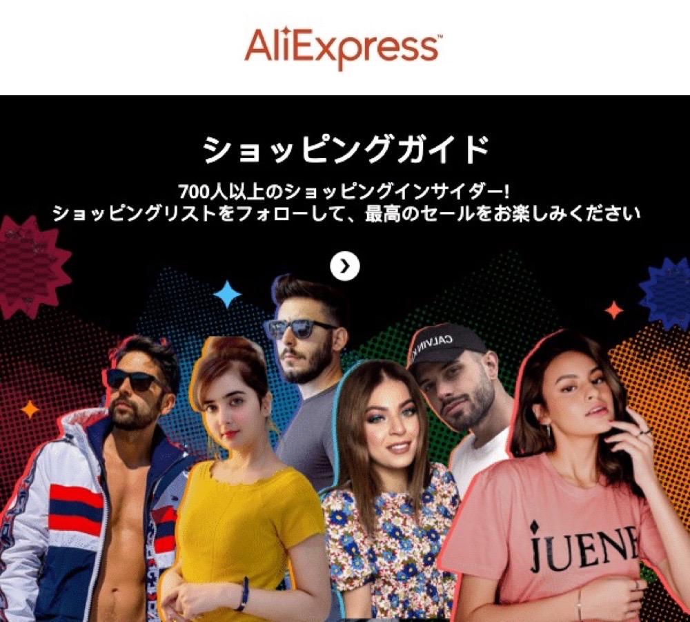 AliExpress Global
