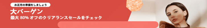 【在庫限定】AliExpress(アリエクスプレス)「大バーゲン」クリアランスセール