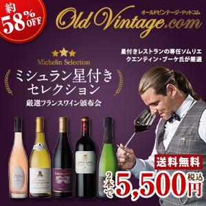 ミシュラン星付きレストランのソムリエが厳選するワイン頒布会