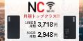 クラウドWi-Fiでお悩み解決!【NC-WiFi】