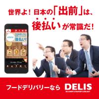 フードデリバリーサービス【デリズ】