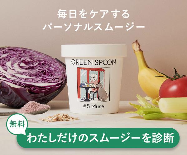 パーソナルスムージー【GREEN SPOON】