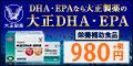 大正製薬の栄養補助食品『大正DHA・EPA』