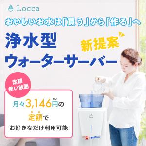 おいしい水を水道水から「Locca」