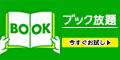 ブック放題【初月無料登録】