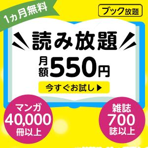 月額500円で読み放題!【ブック放題】