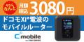 モバイルWiFiルーター【C mobile】