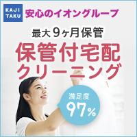 KAJITAKU(保管付き宅配クリーニング)