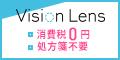 クーパービジョン製品専門のコンタクト通販【Vision Lens】