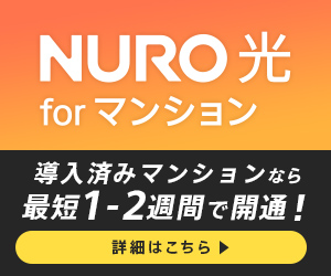 NURO光 for マンション