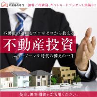 不動産投資の無料相談「不動産の窓口」