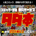 【ネットオフ】タダ本
