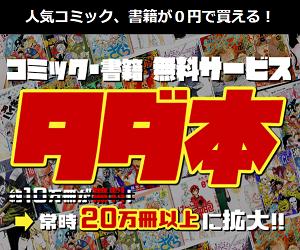 ネットオフ【タダ本】新規会員登録