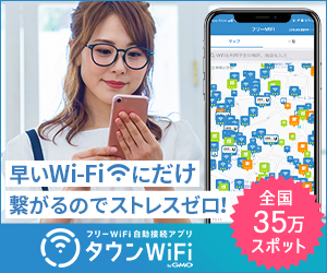タウンWiFi by GMO【iOS】