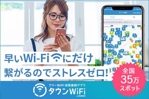 タウンWiFi by GMO【iOS】