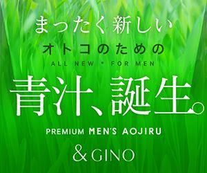 【AT独占】【プレミアムメンズ青汁】