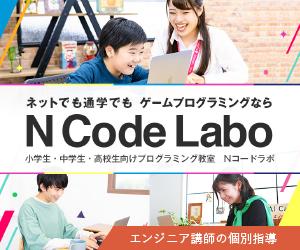 プログラミング教室N Code Labo