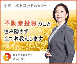 【セミナー】不動産投資 プロパティエージェント